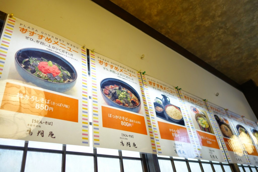 三宮でそばが食べたい時はセンタープラザ地下のソバ屋さん鳴門庵へ