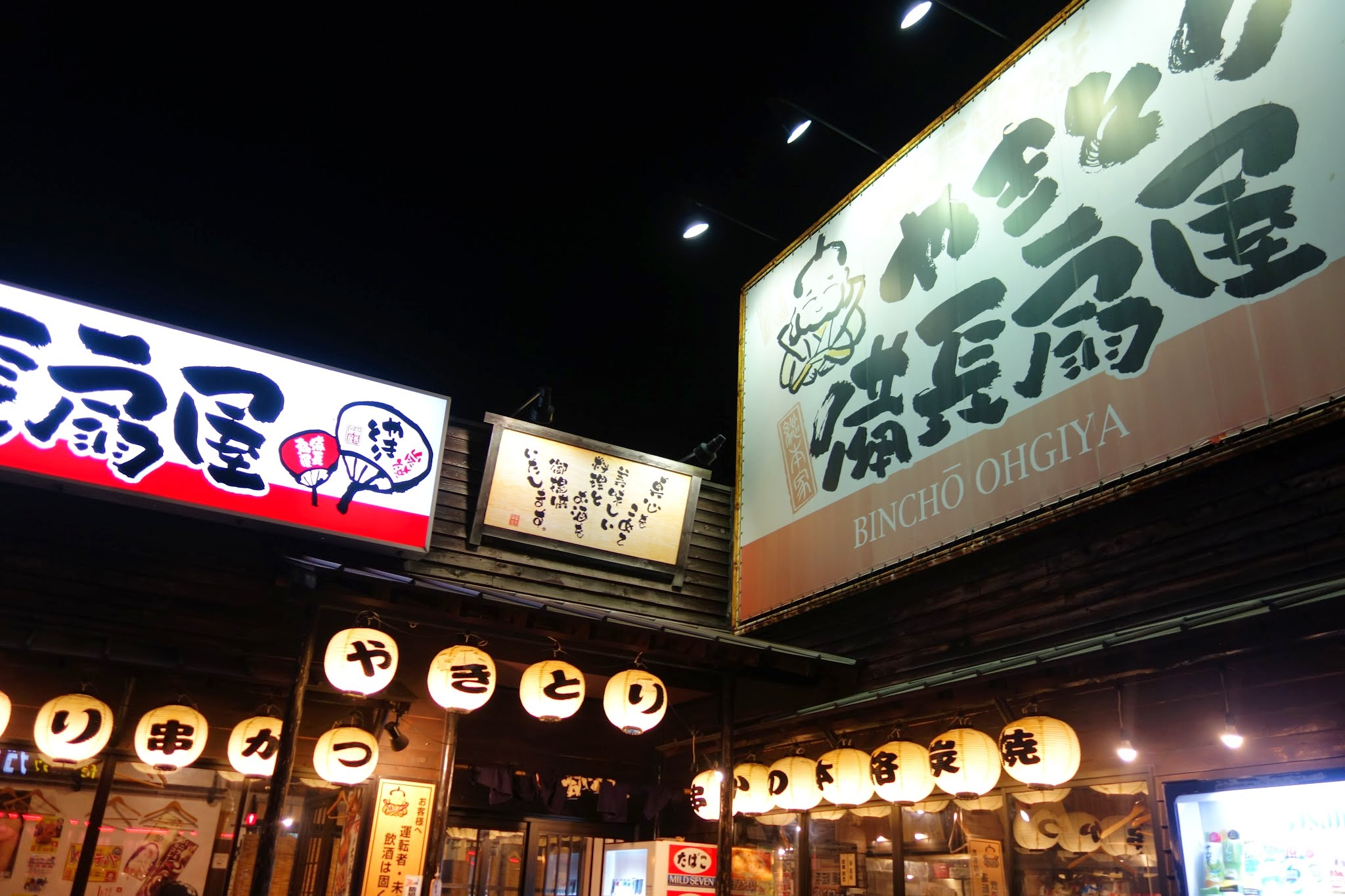 伊川谷の焼鳥屋さん備長扇屋のソフトクリームがヒドイw