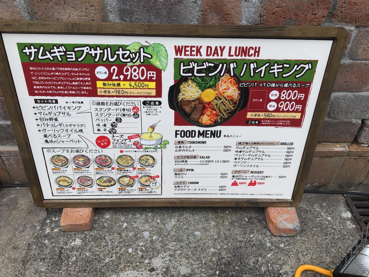 元町にある神戸サムギョプサルのビビンババイキングランチを食べてきた