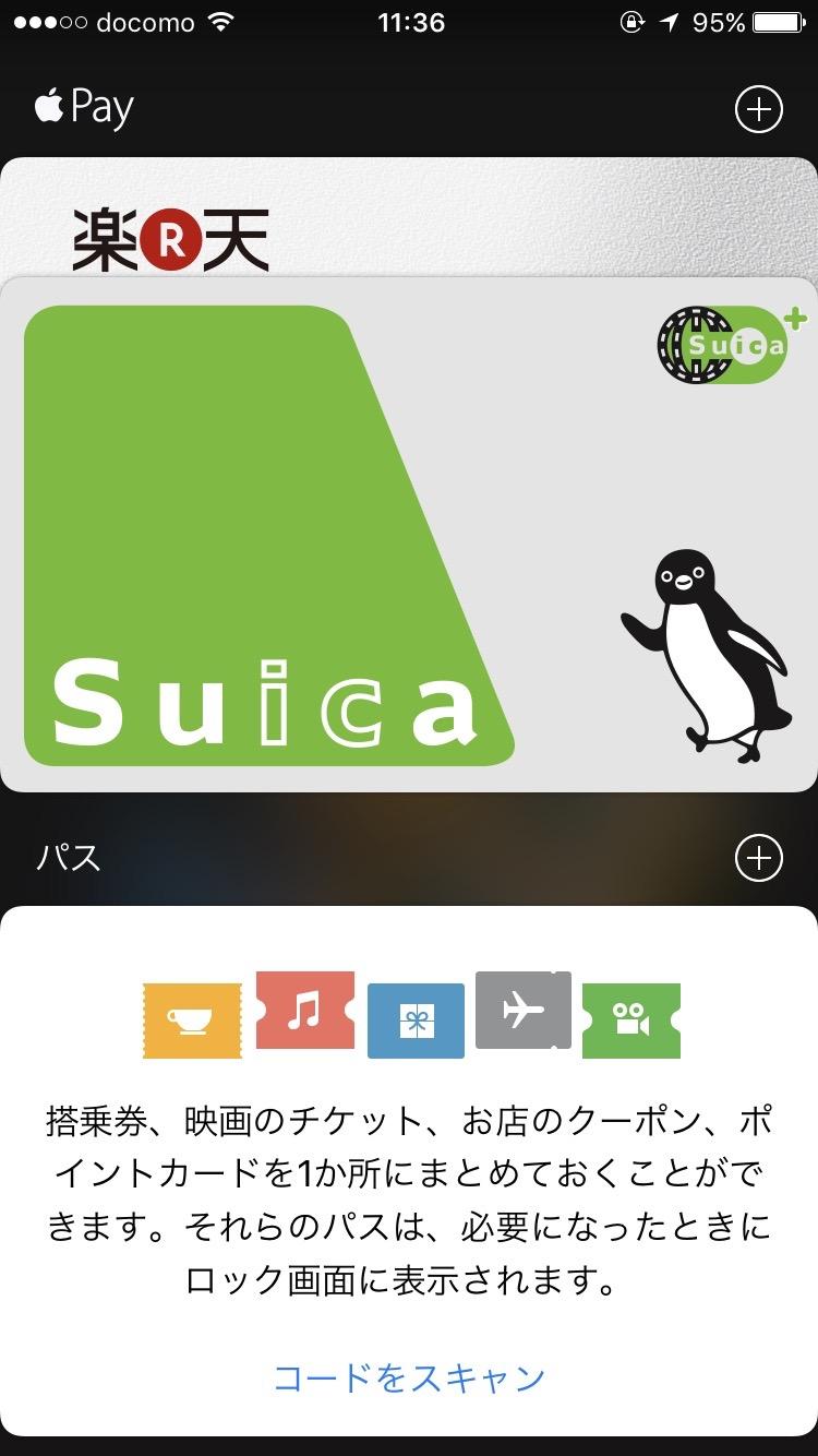 iPhone7のSuicaは播但線や姫新線でも使えるのか?検証してみた