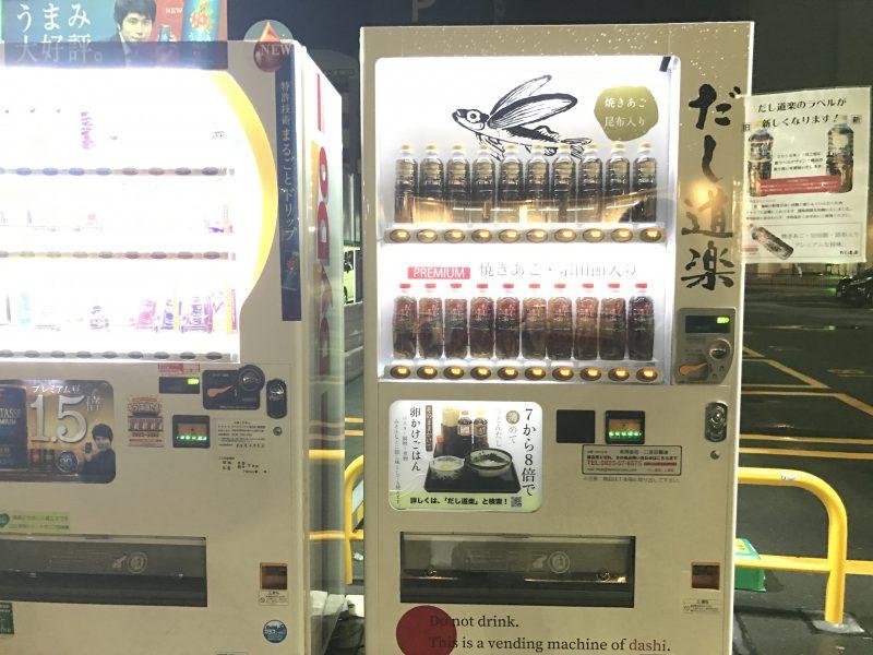 え?姫路駅前の自動販売機で!?750円もするだし道楽の焼きあご入りだしのお味は?
