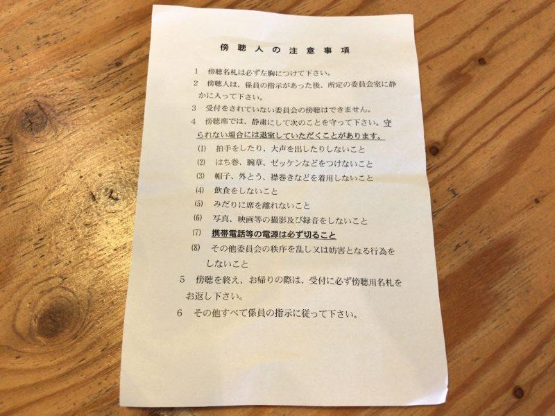 姫路市の厚生委員会を傍聴してきてみた