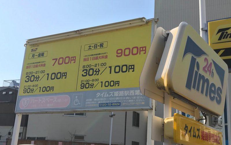 姫路駅北ピオレすぐ 格安の駐車場 タイムズ姫路駅西第2