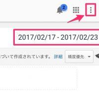GoogleAnalyticsのアップデートで期間が1週間に設定されている!?デフォルト期間の変更方法はこちら