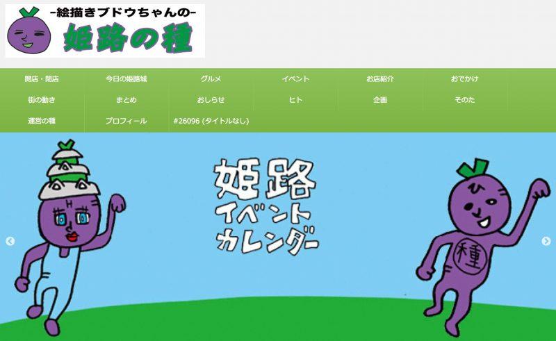 姫路駅前で商売やイベントするならここに広告を打て