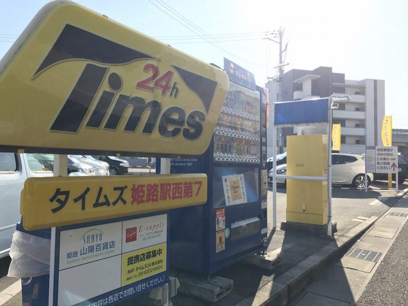 姫路駅北ピオレすぐ 格安の駐車場 タイムズ姫路駅西第7