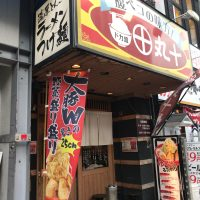 姫路駅前の丸十ラーメンはビックリする!