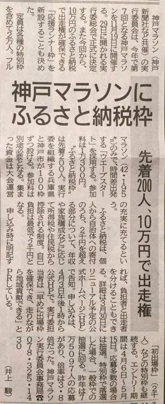 神戸マラソンにふるさと納税枠!先着200人まで10万円で確実に走れるよ!