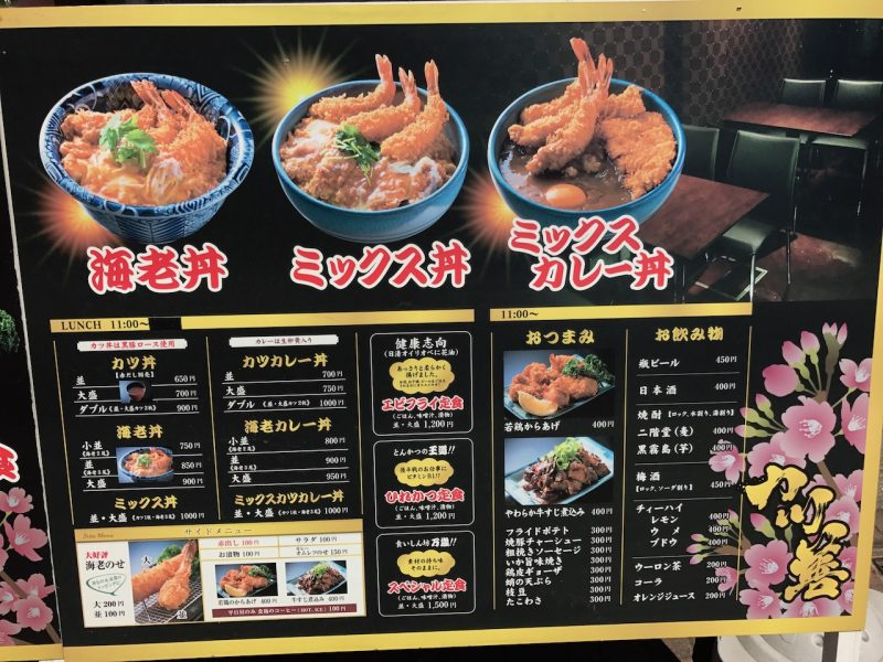 カツ丼の看板がやたら目を引いたので入ってみた!姫路のカツ丼屋さん「カツ善」
