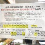 2017年7月1日から香寺町のテニスコートや野球場、スポーツジム等の料金が上がる!