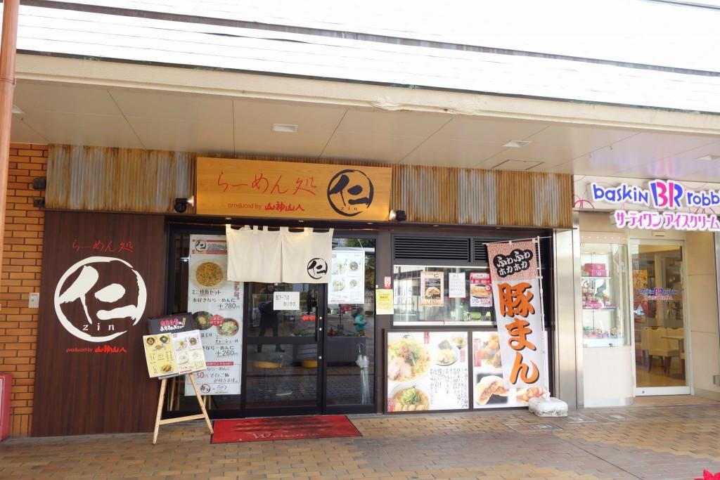 学園都市駅前キャンパススクエアのラーメン屋さん「仁」で食べてきた