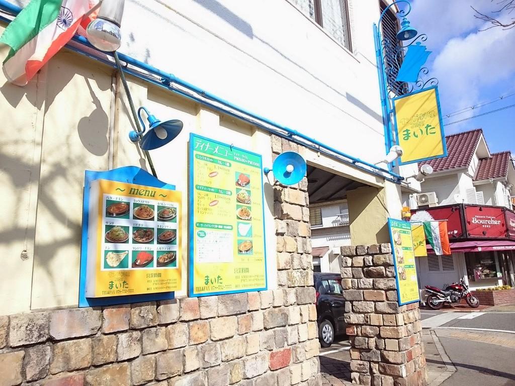 神戸市垂水区桃山台の本格インドカレー専門店まいたに行ってきた
