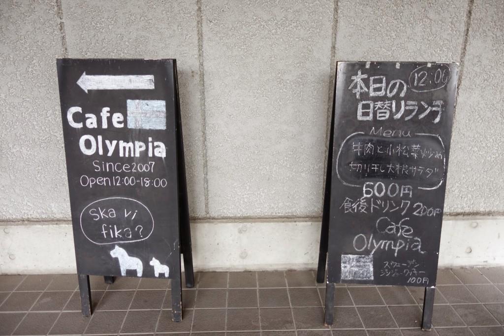 和田岬駅から徒歩5分 カフェ・オリンピアでランチ