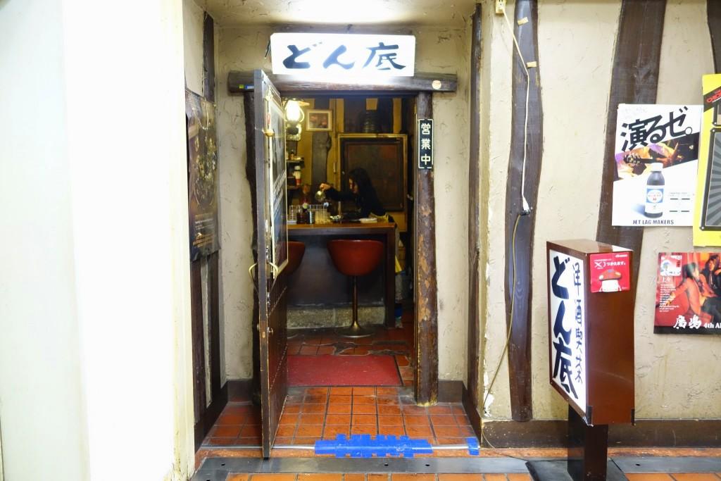 三宮センタープラザ地下にある謎の喫茶店「どん底」は持ち込み可なのだ