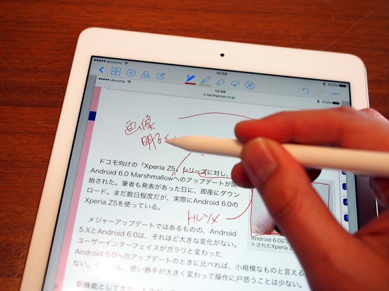 iPadPro9.7インチが発売されてから3週間使い倒して感じたこと