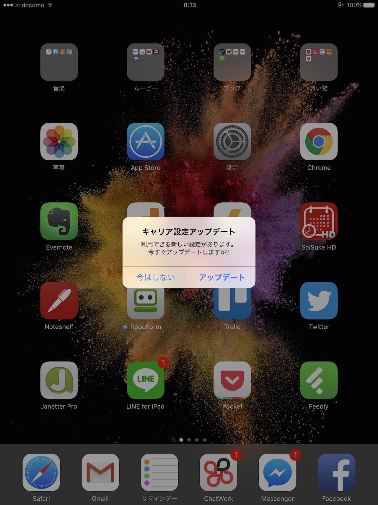 最近ええ感じの格安SIMがたくさん出てきてるけどこれからもIIJmioを使い続ける!理由はこれ