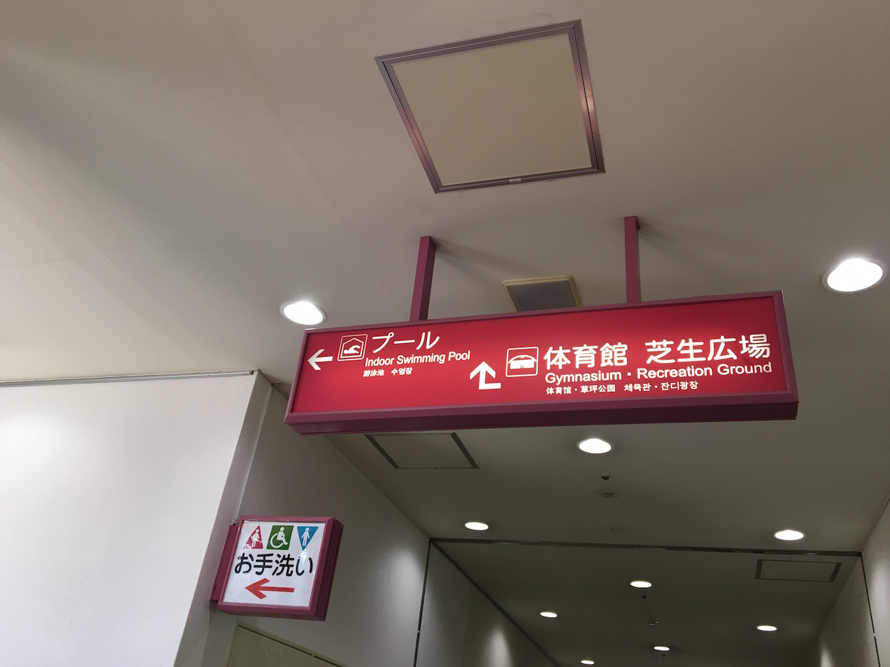 神戸で室内プールなら北区しあわせの村のプールがおすすめ!