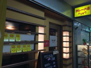 神戸三宮のセンタープラザ地下に新たなカレー屋さん現る!カレーの店ぷりずむ要注意!