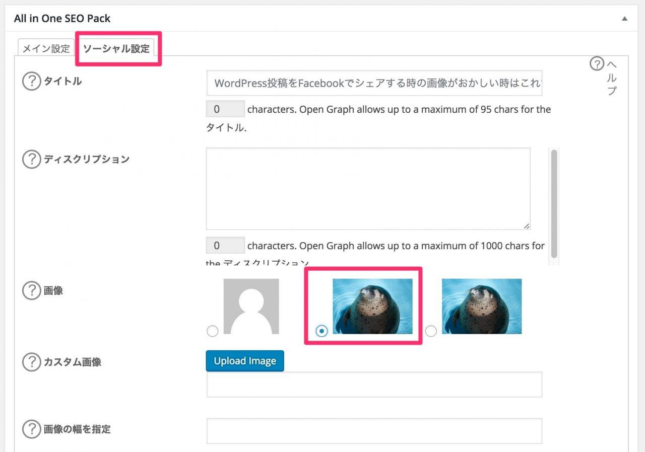 WordPress投稿をFacebookでシェアする時の画像がおかしい時はこれで解決!