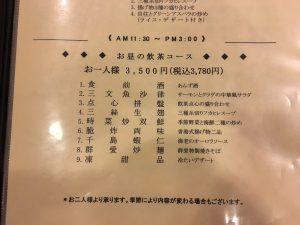 神戸元町で本格中華?おすすめは群愛飯店