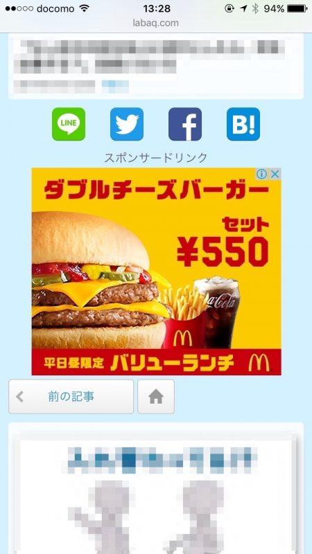 マクドナルドならでは!Googleアドワーズ広告の攻め方がスバラシイ