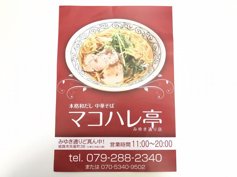 姫路駅前のみゆき通りにできたマコハレ亭でラーメン食べてきた