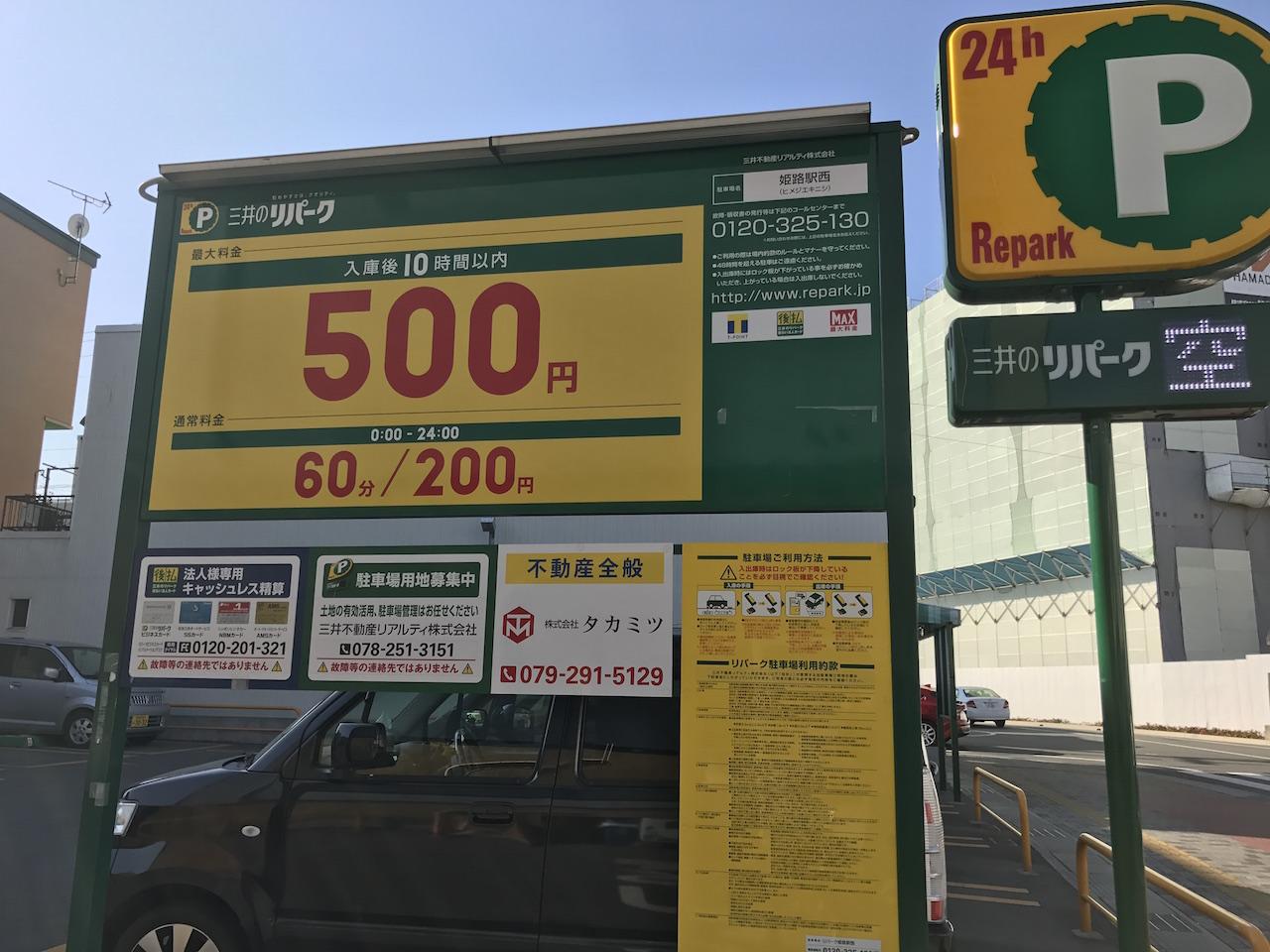 姫路駅北ピオレすぐ 格安の駐車場 三井のリパーク姫路駅西
