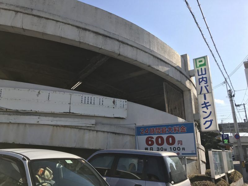 姫路駅北ピオレすぐ 格安の駐車場 山内パーキング