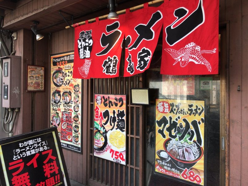 姫路駅前のラーメン屋「ラーメン鶴亀家」アリかナシか!?自分は・・・